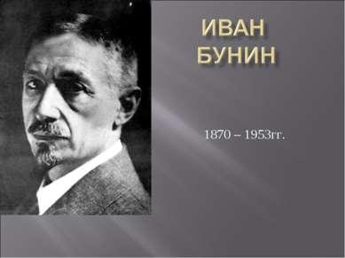 1870 – 1953гг.