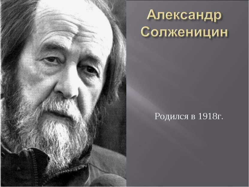 Родился в 1918г.