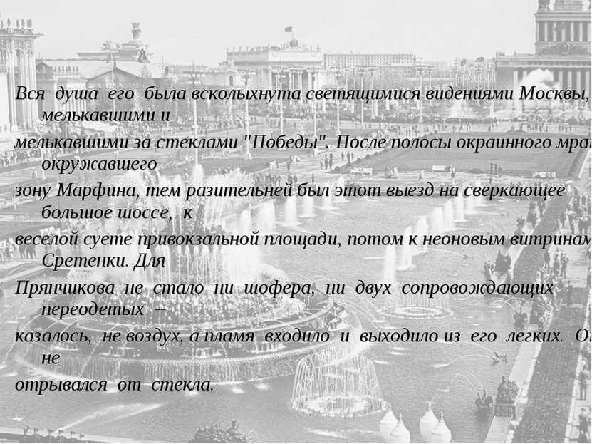 Вся душа его была всколыхнута светящимися видениями Москвы, мелькавшими и мел...