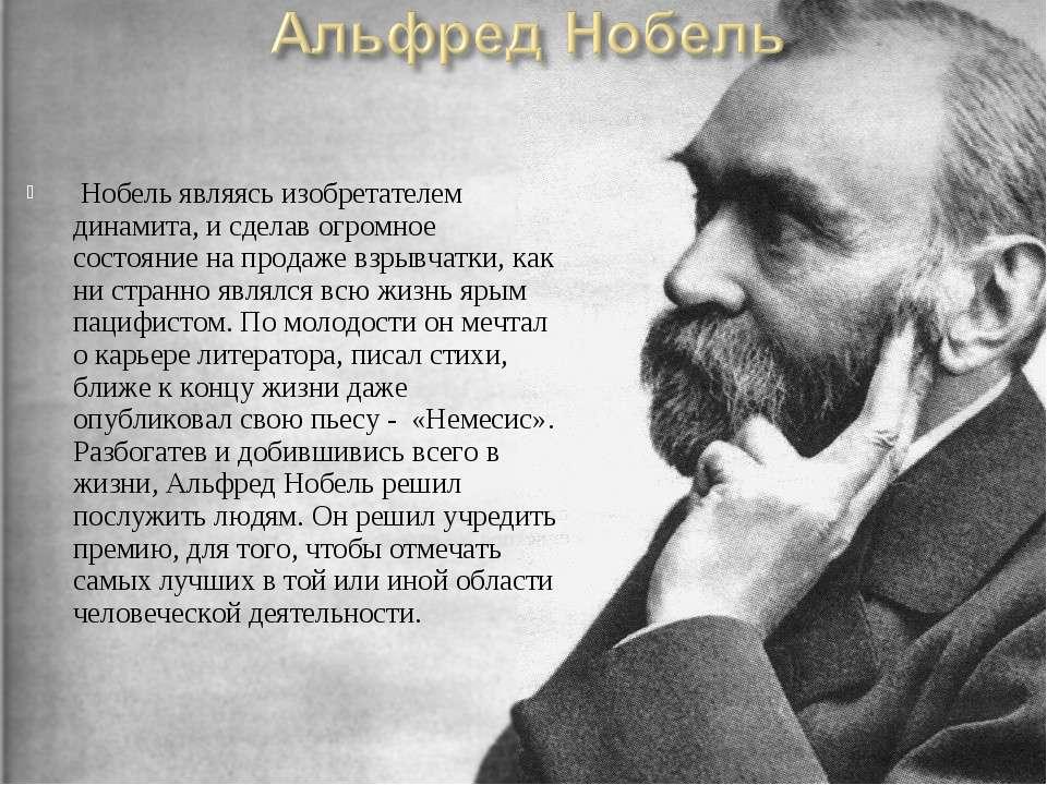 Нобель являясь изобретателем динамита, и сделав огромное состояние на продаже...
