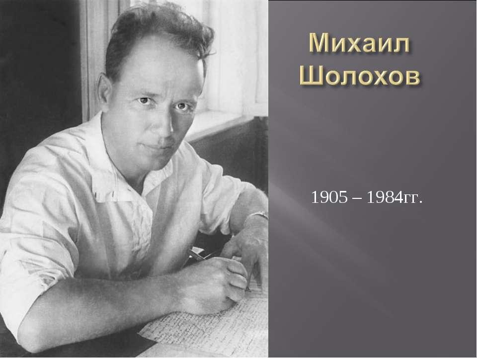 1905 – 1984гг.