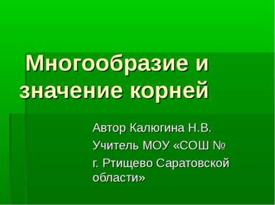 Многообразие и значение корней Автор Калюгина Н.В. Учитель МОУ «СОШ № г. Ртищ...