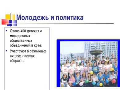 Молодежь и политика Около 400 детских и молодежных общественных объединений в...
