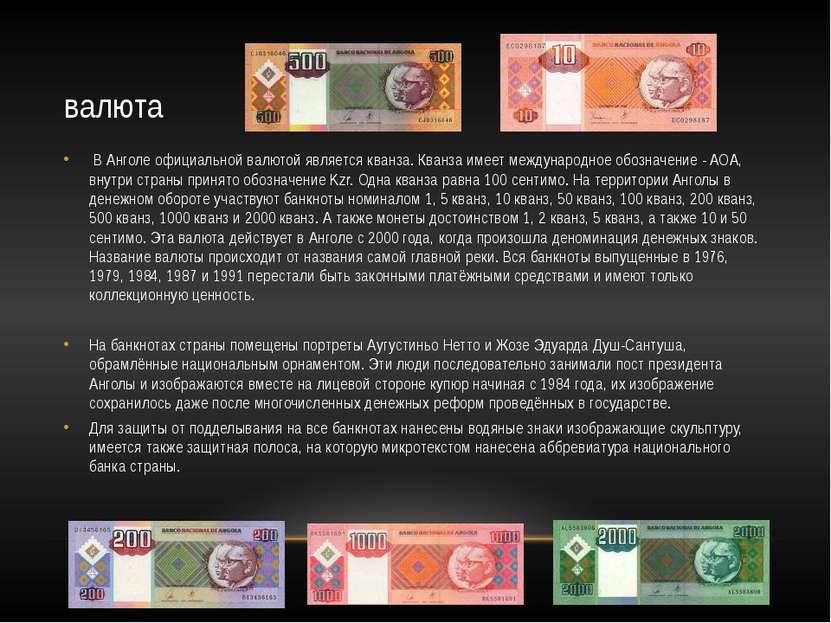 валюта В Анголе официальной валютой является кванза. Кванза имеет международн...