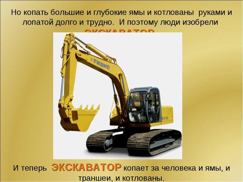 Но копать большие и глубокие ямы и котлованы руками и лопатой долго и трудно....
