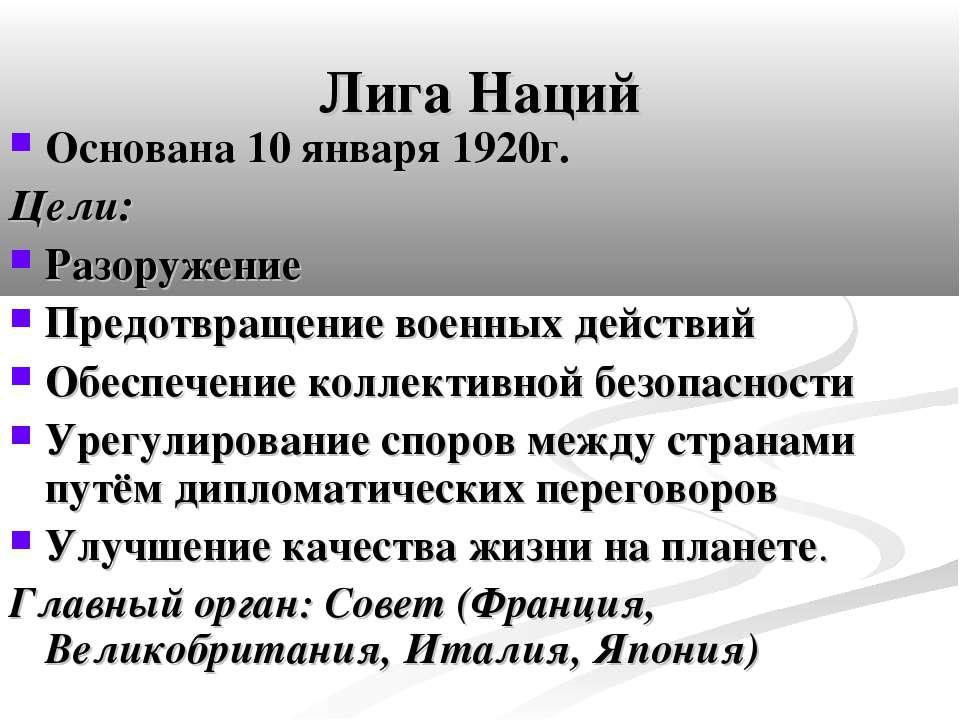 Лига Наций Основана 10 января 1920г. Цели: Разоружение Предотвращение военных...