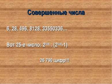 Совершенные числа 6, 28, 496, 8128, 33550336… Вот 25-е число: 244496 . (24449...