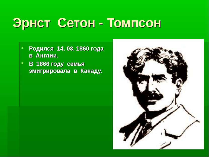 Эрнст Сетон - Томпсон Родился 14. 08. 1860 года в Англии. В 1866 году семья э...