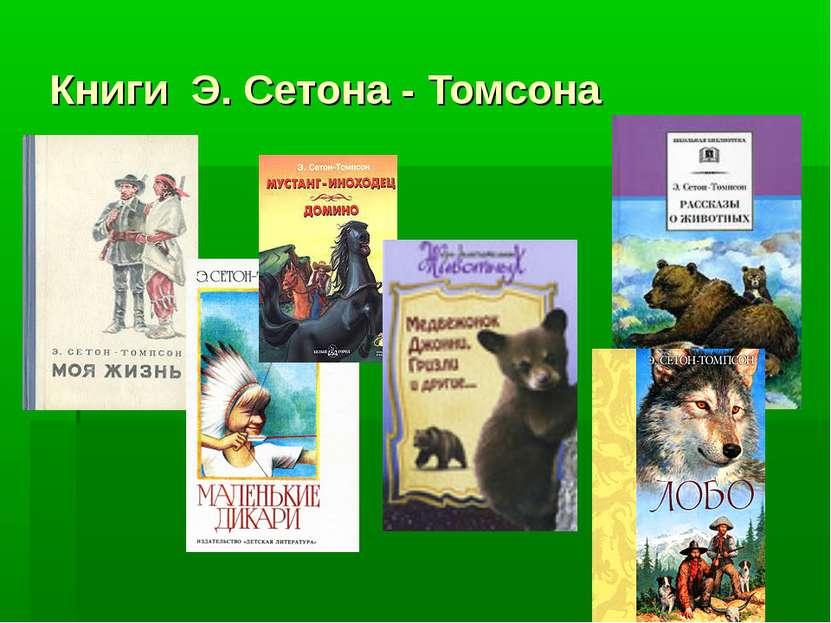 Книги Э. Сетона - Томсона