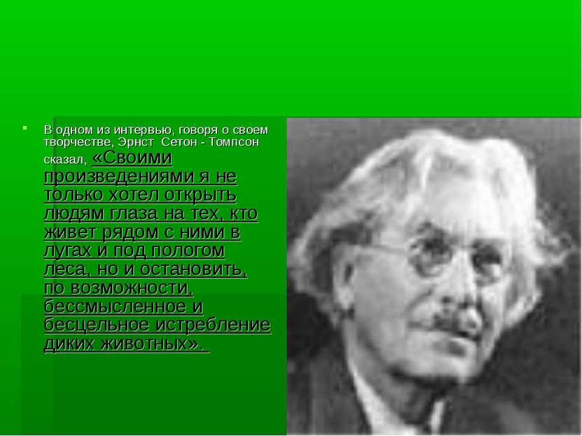 В одном из интервью, говоря о своем творчестве, Эрнст Сетон - Томпсон сказал,...