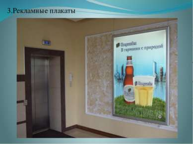 3.Рекламные плакаты