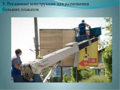 5. Рекламные конструкции для размещения больших плакатов