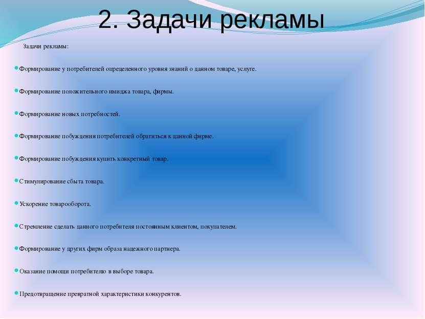 2. Задачи рекламы Задачи рекламы: Формирование у потребителей определенного у...