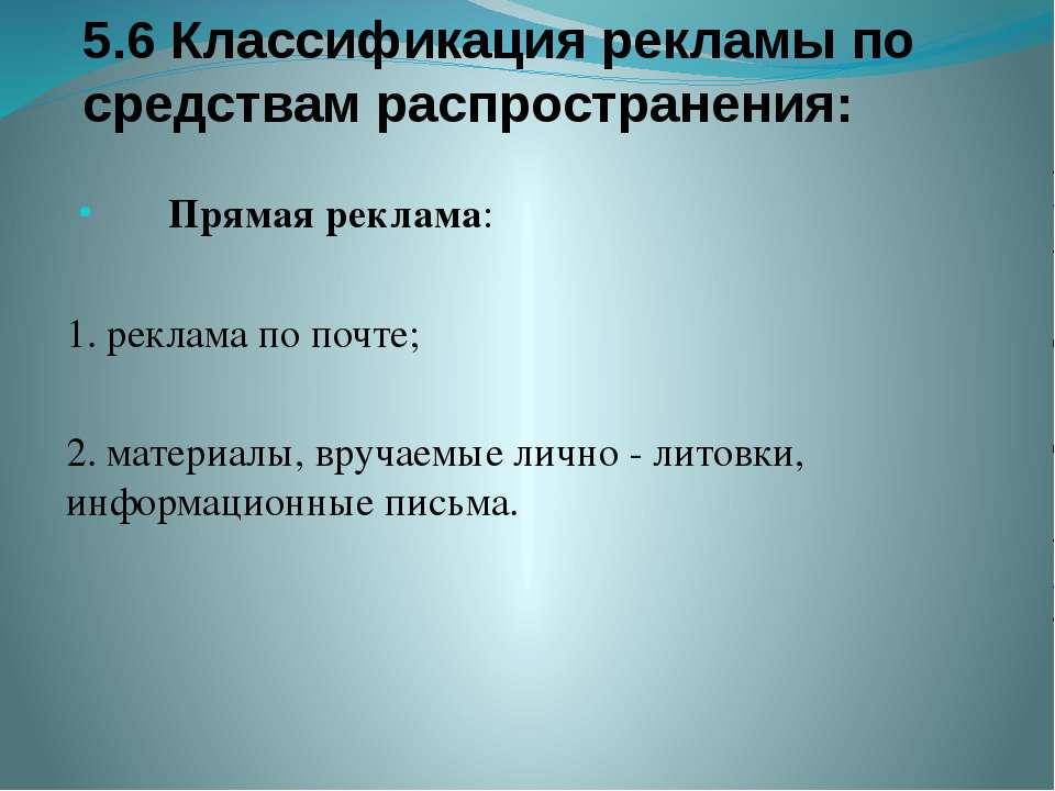 5.6 Классификация рекламы по средствам распространения: Прямая реклама: 1. ре...