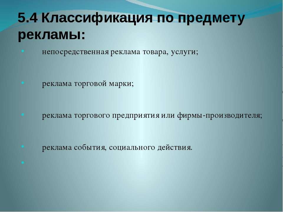 5.4 Классификация по предмету рекламы: непосредственная реклама товара, ...