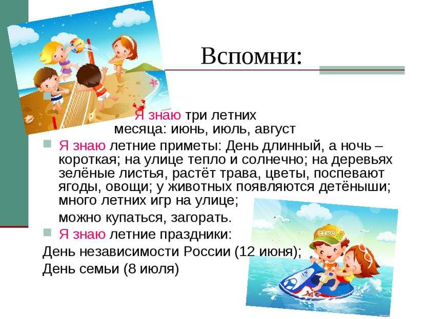 Вспомни: Я знаю три летних месяца: июнь, июль, август Я знаю летние приметы: ...