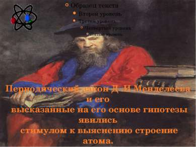 Периодический закон Д .И Менделеева и его высказанные на его основе гипотезы ...
