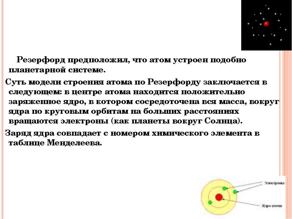 Резерфорд предположил, что атом устроен подобно планетарной системе. Сут...