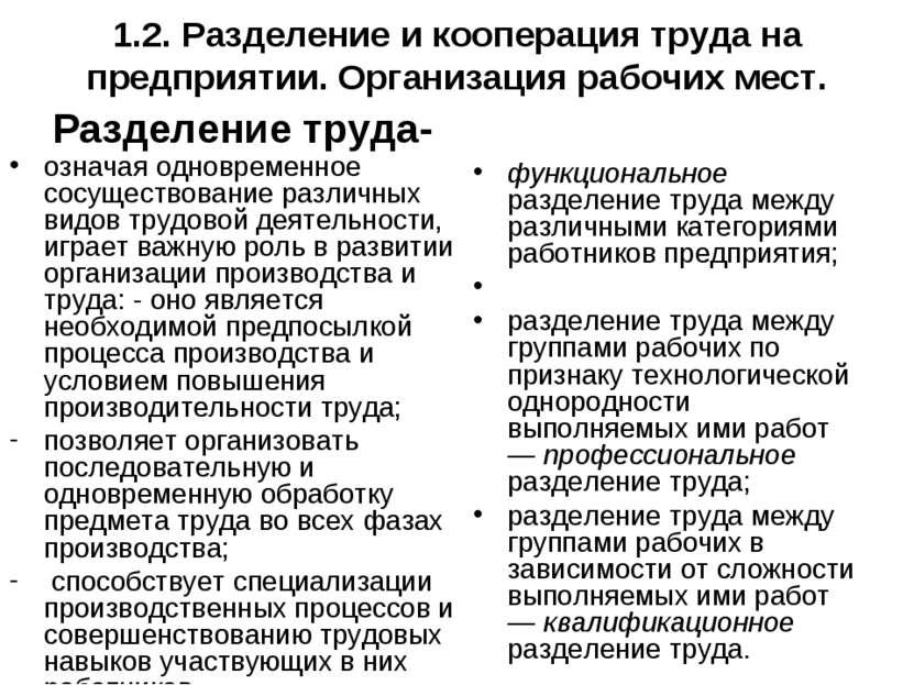 1.2. Разделение и кооперация труда на предприятии. Организация рабочих мест. ...