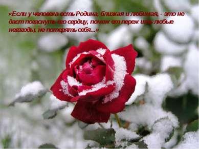 «Если у человека есть Родина, близкая и любимая, - это не даст погаснуть его ...