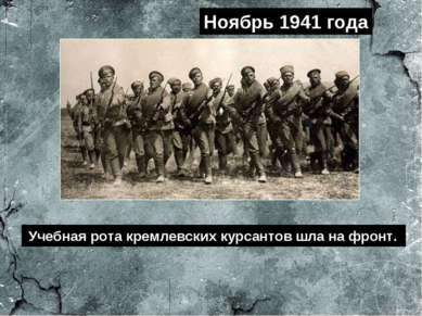 Ноябрь 1941 года Учебная рота кремлевских курсантов шла на фронт.
