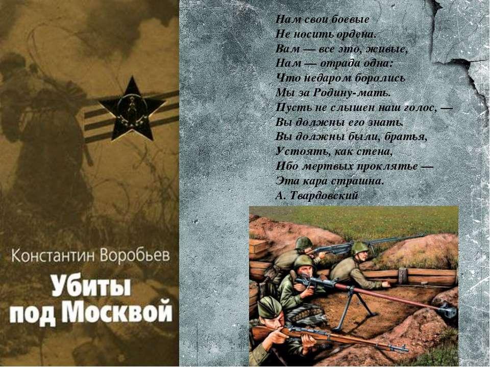 Нам свои боевые Не носить ордена. Вам — все это, живые, Нам — отрада одна: Чт...