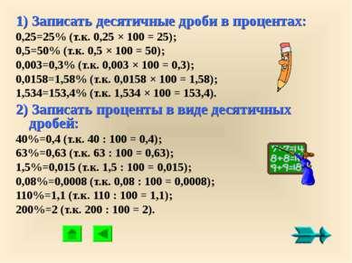 1) Записать десятичные дроби в процентах: 0,25=25% (т.к. 0,25 × 100 = 25); 0,...