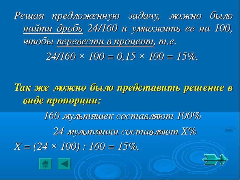 Решая предложенную задачу, можно было найти дробь 24/160 и умножить ее на 100...