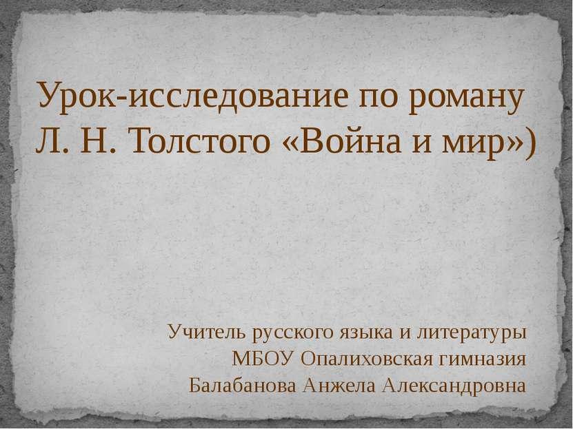 Урок-исследование по роману Л. Н. Толстого «Война и мир») Учитель русского яз...