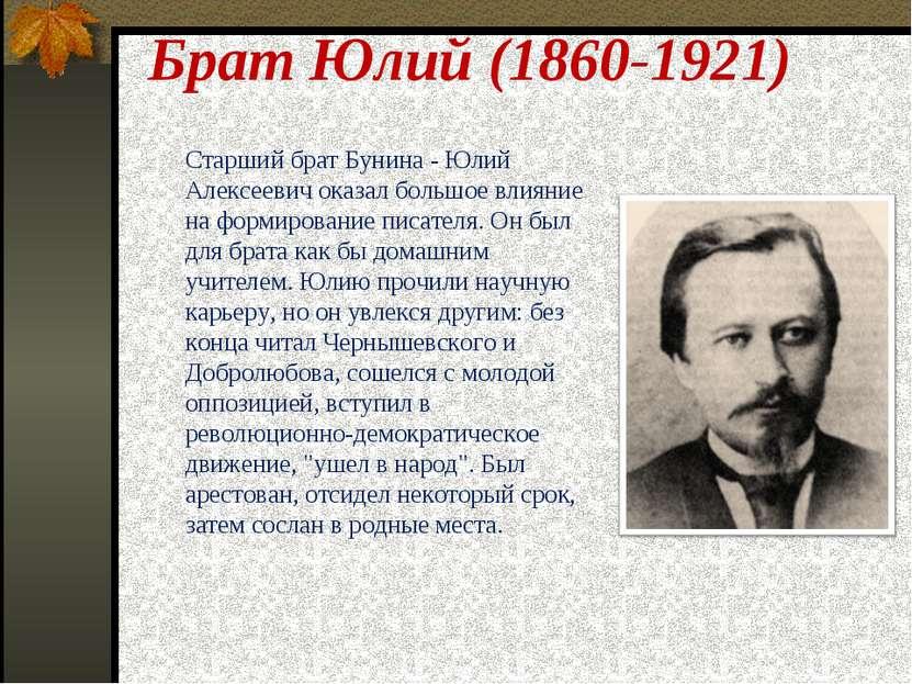 Брат Юлий (1860-1921) Старший брат Бунина - Юлий Алексеевич оказал большое вл...
