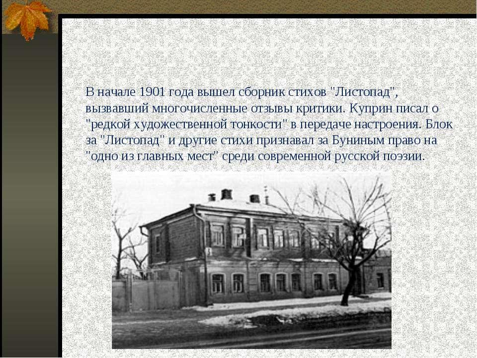 """В начале 1901 года вышел сборник стихов """"Листопад"""", вызвавший многочисленные ..."""