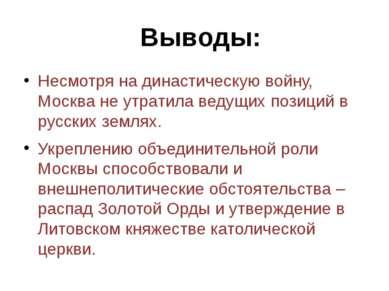 Выводы: Несмотря на династическую войну, Москва не утратила ведущих позиций в...