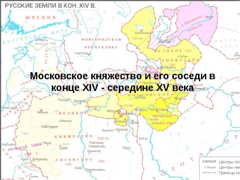 Московское княжество и его соседи в конце XIV - середине XV века