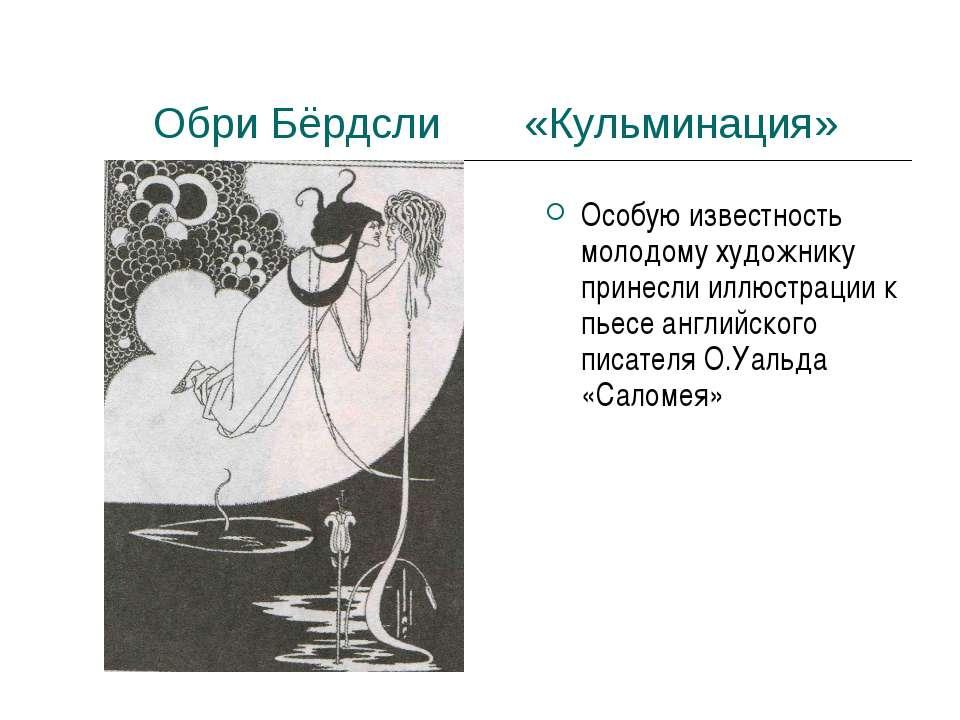 Обри Бёрдсли «Кульминация» Особую известность молодому художнику принесли илл...
