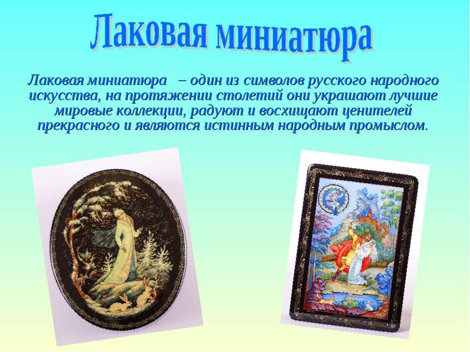 Лаковая миниатюра – один из символов русского народного искусства, на протяже...