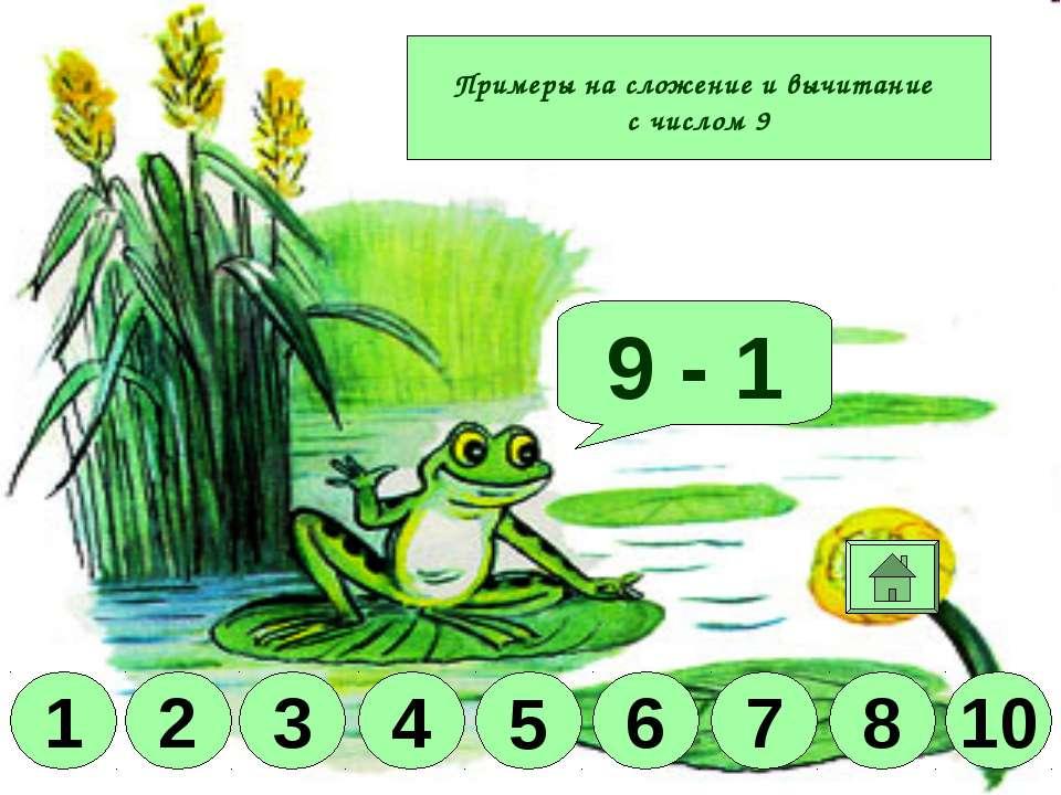 Молодец! 9 - 7 9 - 5 9 - 3 9 - 2 9 - 8 9 - 6 9 + 1 9 - 4 9 - 1 10 7 8 6 5 4 3...