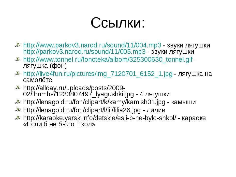 Ссылки: http://www.parkov3.narod.ru/sound/11/004.mp3 - звуки лягушки http://p...