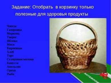 Задание: Отобрать в корзинку только полезные для здоровья продукты Чипсы Гази...