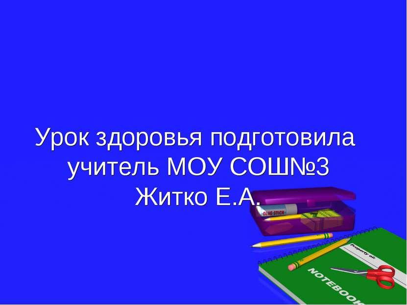 Урок здоровья подготовила учитель МОУ СОШ№3 Житко Е.А.