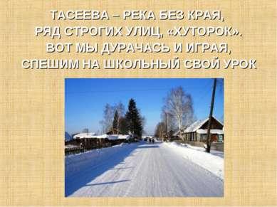 ТАСЕЕВА – РЕКА БЕЗ КРАЯ, РЯД СТРОГИХ УЛИЦ, «ХУТОРОК». ВОТ МЫ ДУРАЧАСЬ И ИГРАЯ...