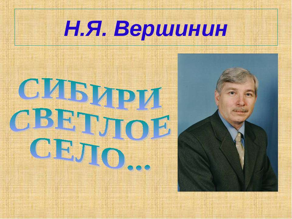 Н.Я. Вершинин