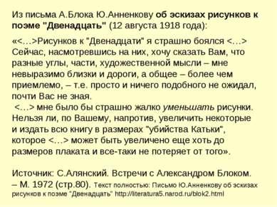 """Из письма А.Блока Ю.Анненкову об эскизах рисунков к поэме """"Двенадцать"""" (12 ав..."""