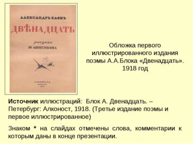 Источник иллюстраций: Блок А. Двенадцать. – Петербург: Алконост, 1918. (Треть...