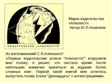 """Из воспоминаний С.Я.Алянского*: «Первые издательские успехи """"Алконоста""""* вскр..."""