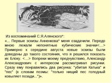 Из воспоминаний С.Я.Алянского*: «... Первые эскизы Анненкова* меня озадачили....