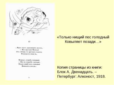 Копия страницы из книги: Блок А. Двенадцать. – Петербург: Алконост, 1918. «То...
