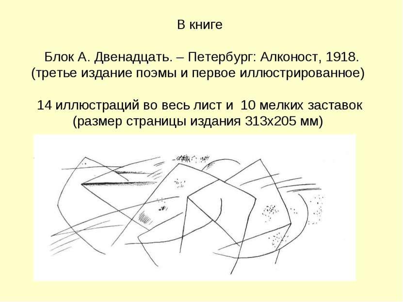 В книге Блок А. Двенадцать. – Петербург: Алконост, 1918. (третье издание поэм...