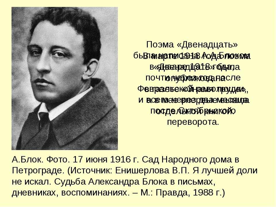 А.Блок. Фото. 17 июня 1916 г. Сад Народного дома в Петрограде. (Источник: Ени...