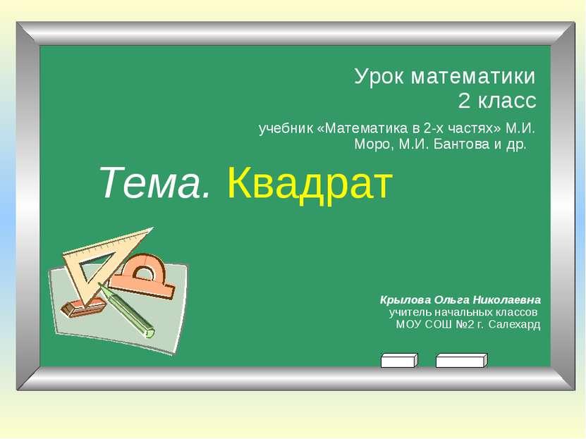 Урок математики 2 класс Тема. Квадрат Крылова Ольга Николаевна учитель началь...