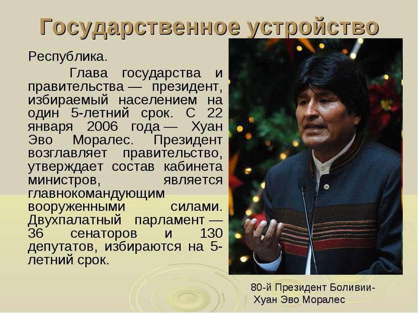 Государственное устройство Республика. Глава государства и правительства— пр...